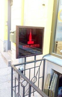 Restoran Vana Moskva reklaamsilt
